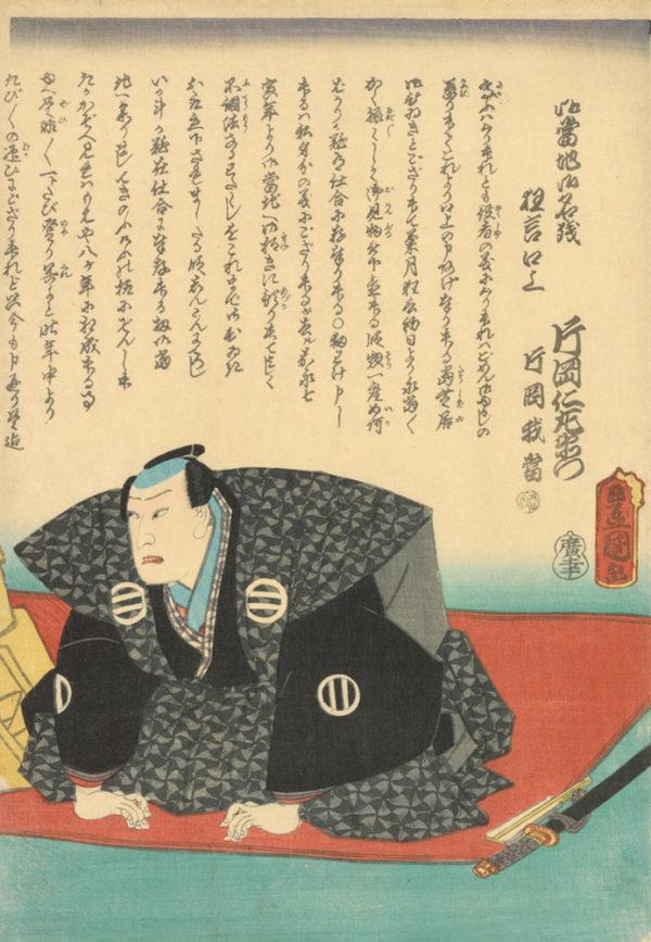 Utagawa Kunisada Farewell Performance of the Actor Kataoka Nizaemon